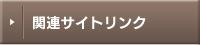 関連サイトリンク
